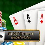 BlackJack Tournament เล่นเป็นเห็นเงินก้อน