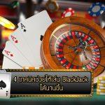 4 เทคนิคง่าย ๆ ที่จะช่วยให้เล่น BlackJack ได้นานขึ้น