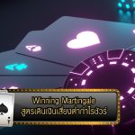 Winning Martingale สูตรเดินเงิน BlackJack แบบเสี่ยงต่ำกำไรชัวร์