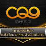 CQ9 ค่ายเกมสล็อตชื่อดัง รับประกันความสดใหม่ ล้ำสมัยระดับสากล