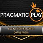 Pragmatic Play ร่วมสนุกกับค่ายเกมสล็อตชื่อดังระดับโลก
