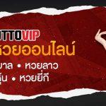 เว็บพนันออนไลน์ที่มาแรงน่าจับตา Lottovip มาวัดดวงที่นี่มีแต่คุ้ม!