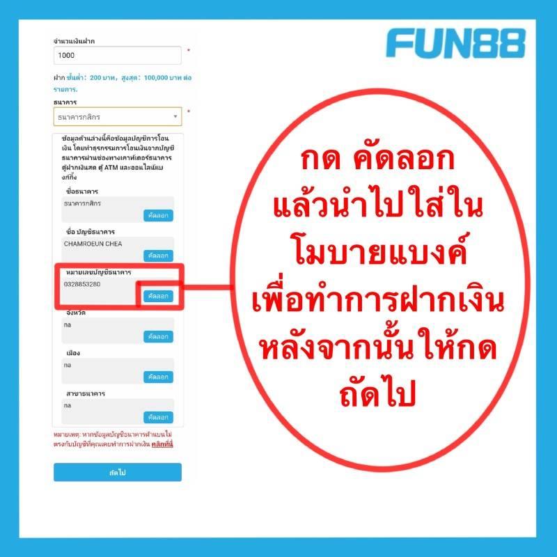 วิธีฝากเงินเว็บพนันบอล Fun88 (4)