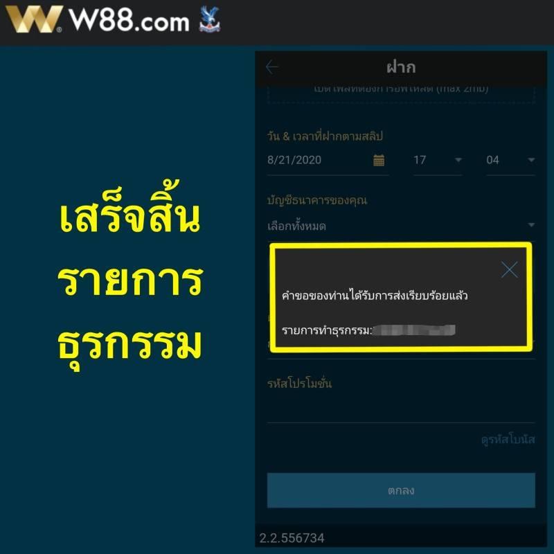 วิธีฝากเงิน W88 (4)